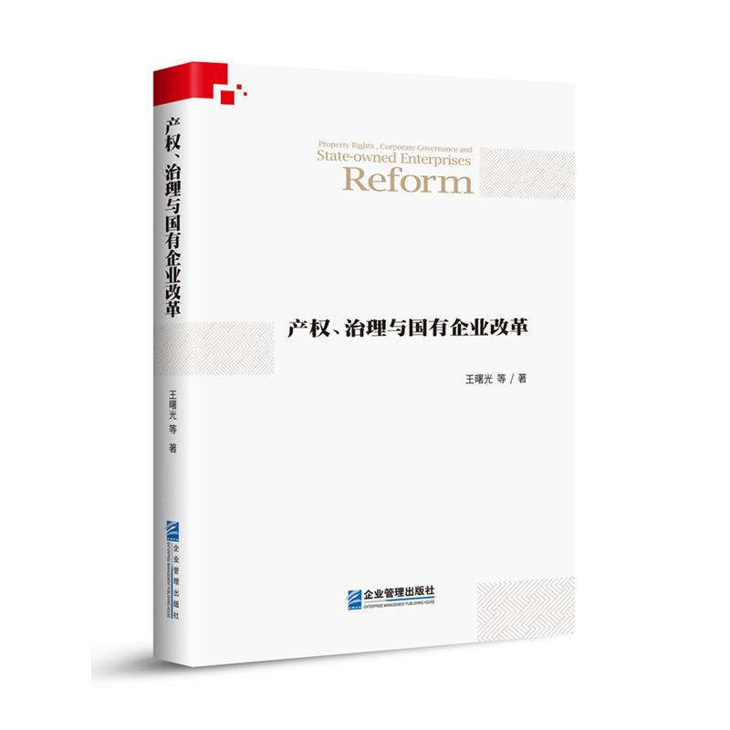 产权、治理与国有企业改革(pdf+txt+epub+azw3+mobi电子书在线阅读下载)