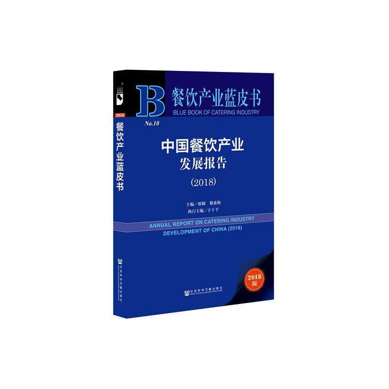 中国餐饮产业发展报告(2018)(pdf+txt+epub+azw3+mobi电子书在线阅读下载)