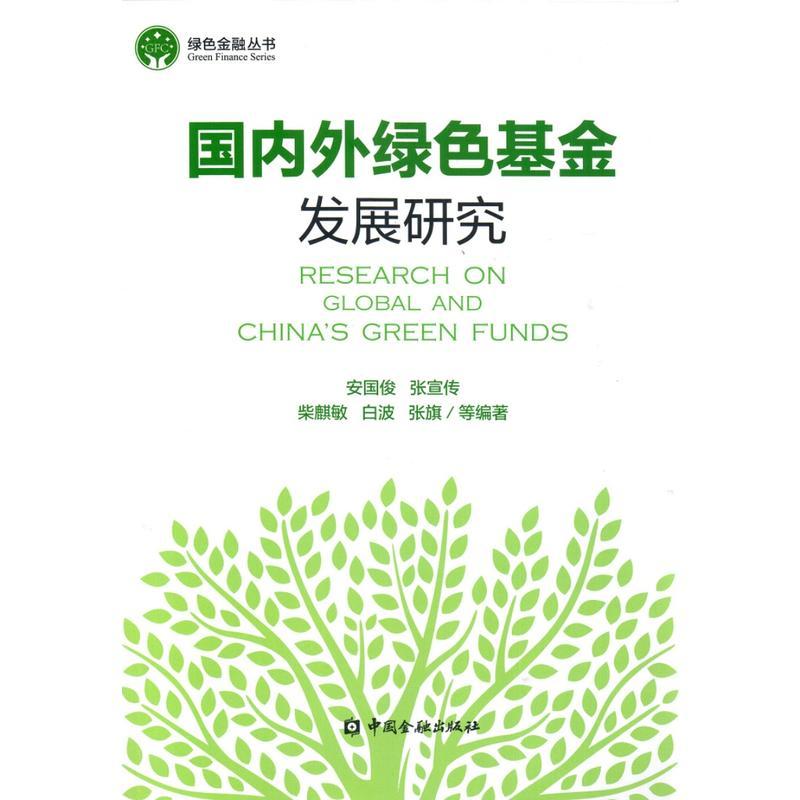 国内外绿色基金发展研究(pdf+txt+epub+azw3+mobi电子书在线阅读下载)
