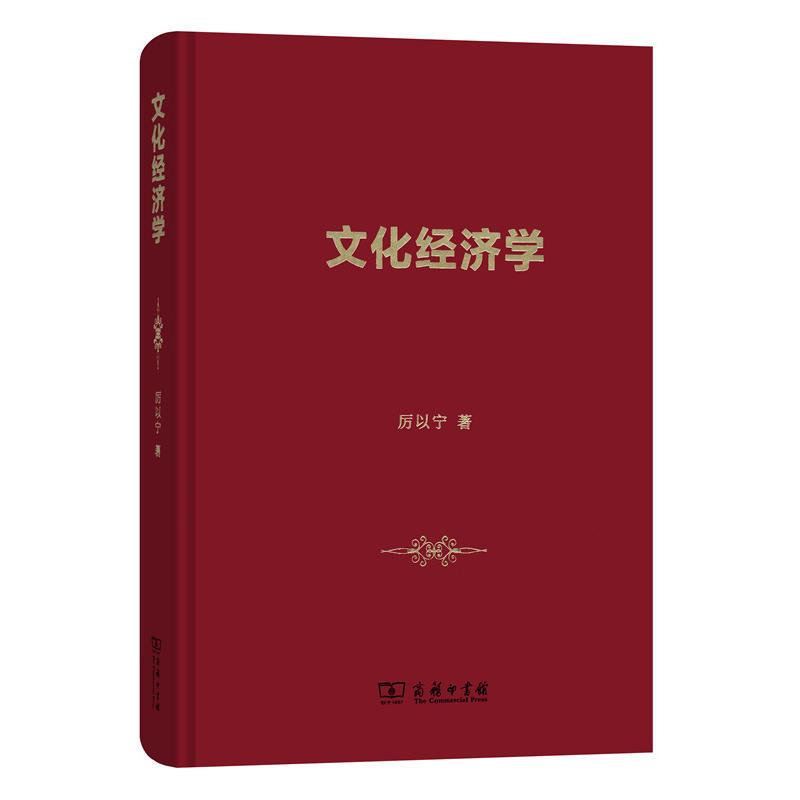 文化经济学(pdf+txt+epub+azw3+mobi电子书在线阅读下载)