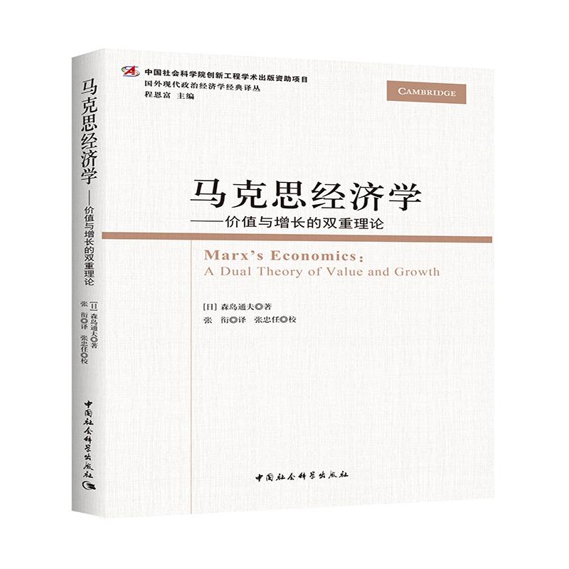 马克思经济学:价值与增长的双重理论(pdf+txt+epub+azw3+mobi电子书在线阅读下载)