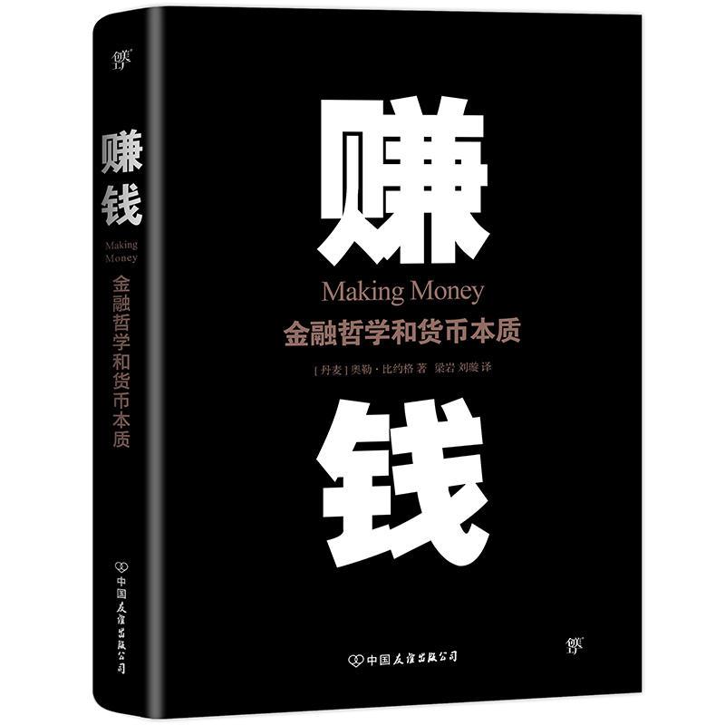 赚钱:金融哲学和货币本质(pdf+txt+epub+azw3+mobi电子书在线阅读下载)