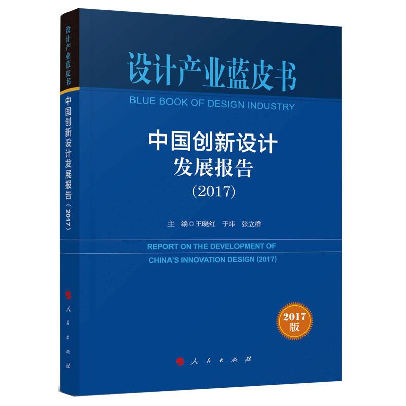设计产业蓝皮书:中国创新设计发展报告(2017)(pdf+txt+epub+azw3+mobi电子书在线阅读下载)