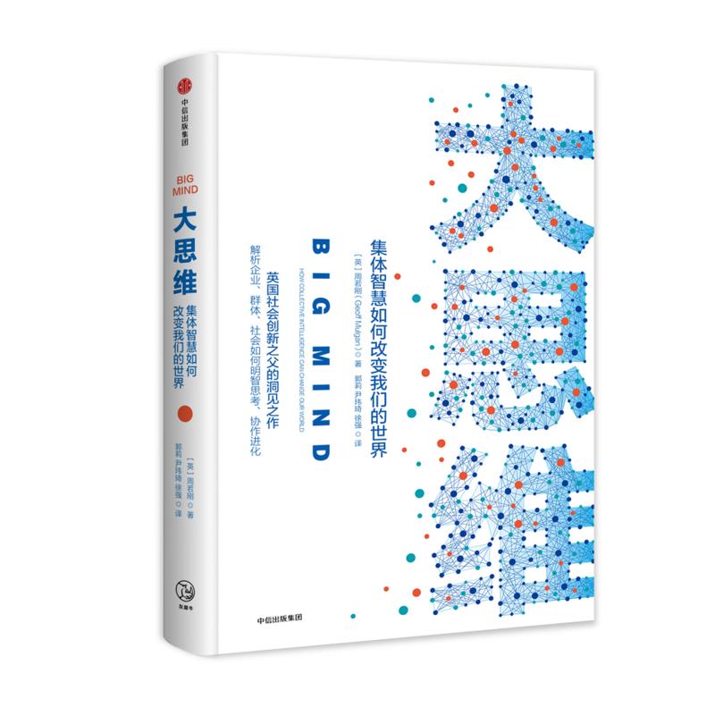 大思维:集体智慧如何改变我们的世界(pdf+txt+epub+azw3+mobi电子书在线阅读下载)