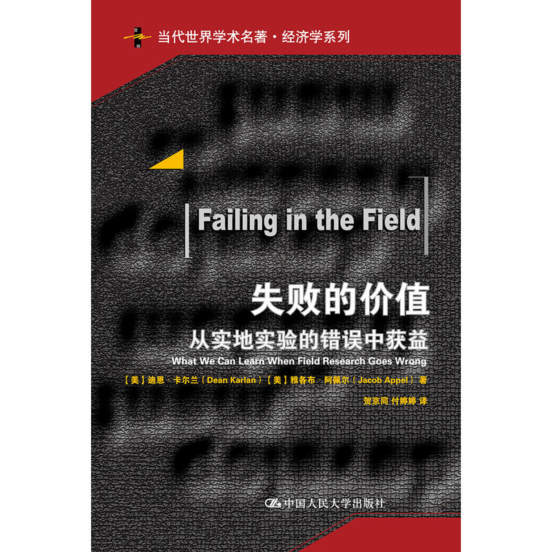 失败的价值-从实地实验的错误中获益(pdf+txt+epub+azw3+mobi电子书在线阅读下载)