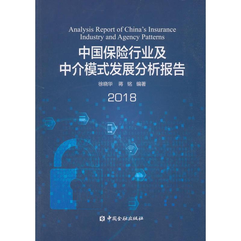 中国保险行业及中介模式发展分析报告(2018)(pdf+txt+epub+azw3+mobi电子书在线阅读下载)