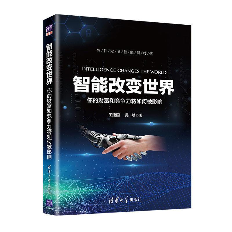 智能改变世界:你的财富和竞争力将如何被影响(pdf+txt+epub+azw3+mobi电子书在线阅读下载)