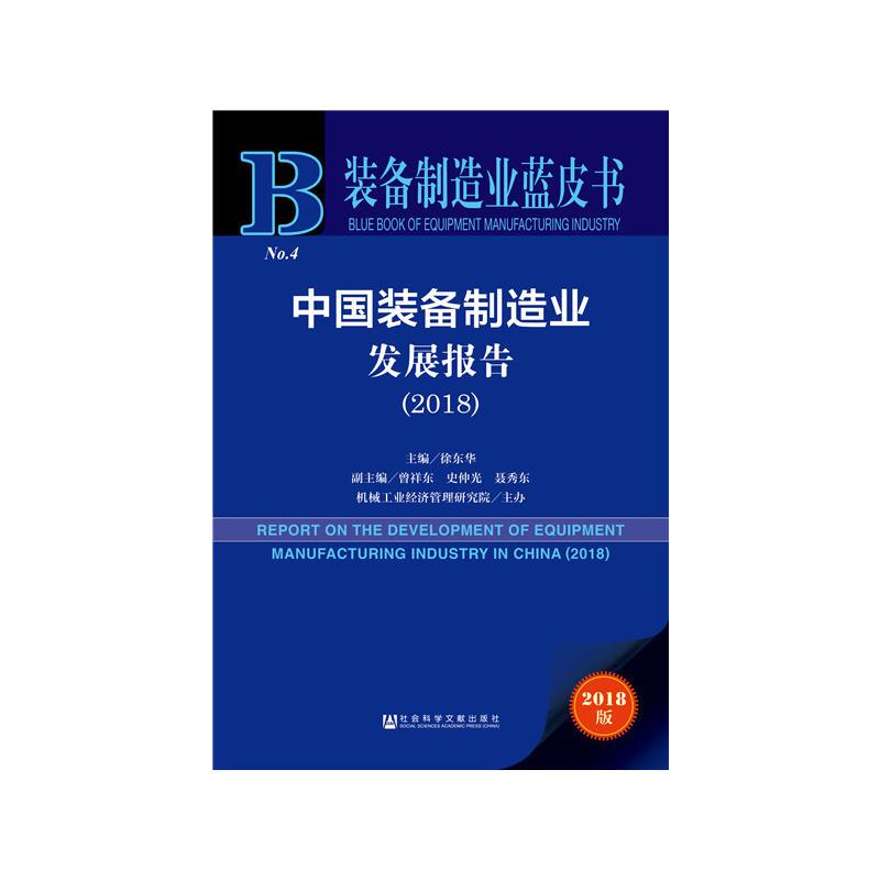 中国装备制造业发展报告2018(pdf+txt+epub+azw3+mobi电子书在线阅读下载)