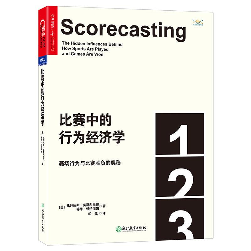 比赛中的行为经济学:赛场行为与比赛胜负的奥秘(pdf+txt+epub+azw3+mobi电子书在线阅读下载)