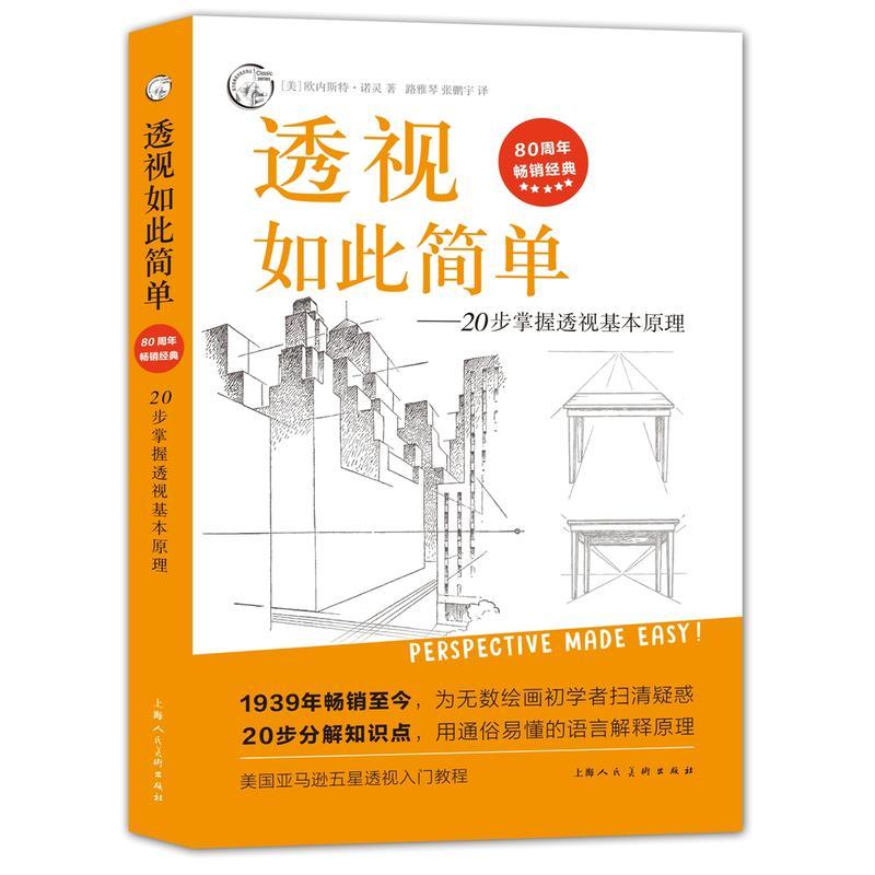 透视如此简单(pdf+txt+epub+azw3+mobi电子书在线阅读下载)
