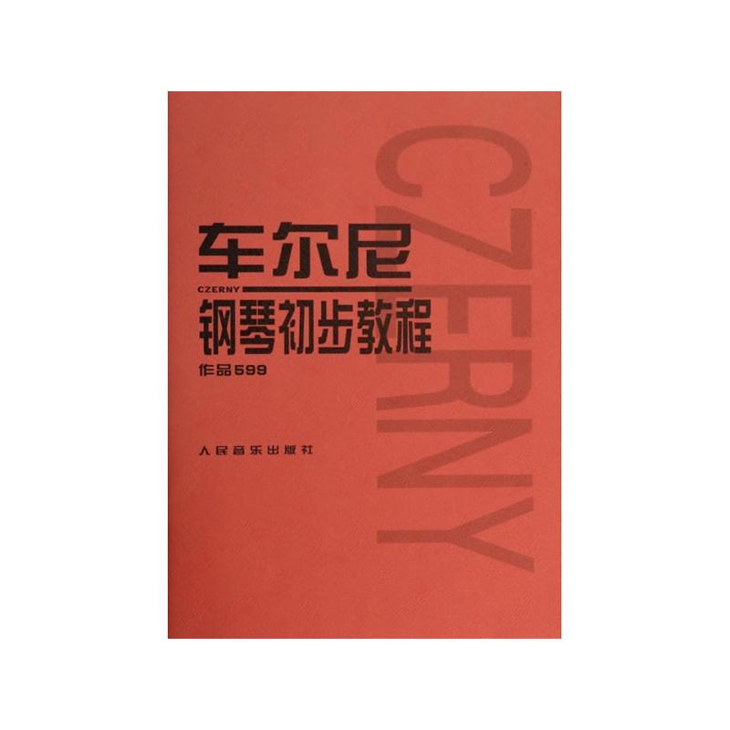 车尔尼599钢琴初步教程(pdf+txt+epub+azw3+mobi电子书在线阅读下载)