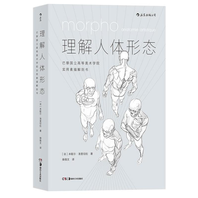 理解人体形态:巴黎国立高等美术学院实用素描解剖书(pdf+txt+epub+azw3+mobi电子书在线阅读下载)