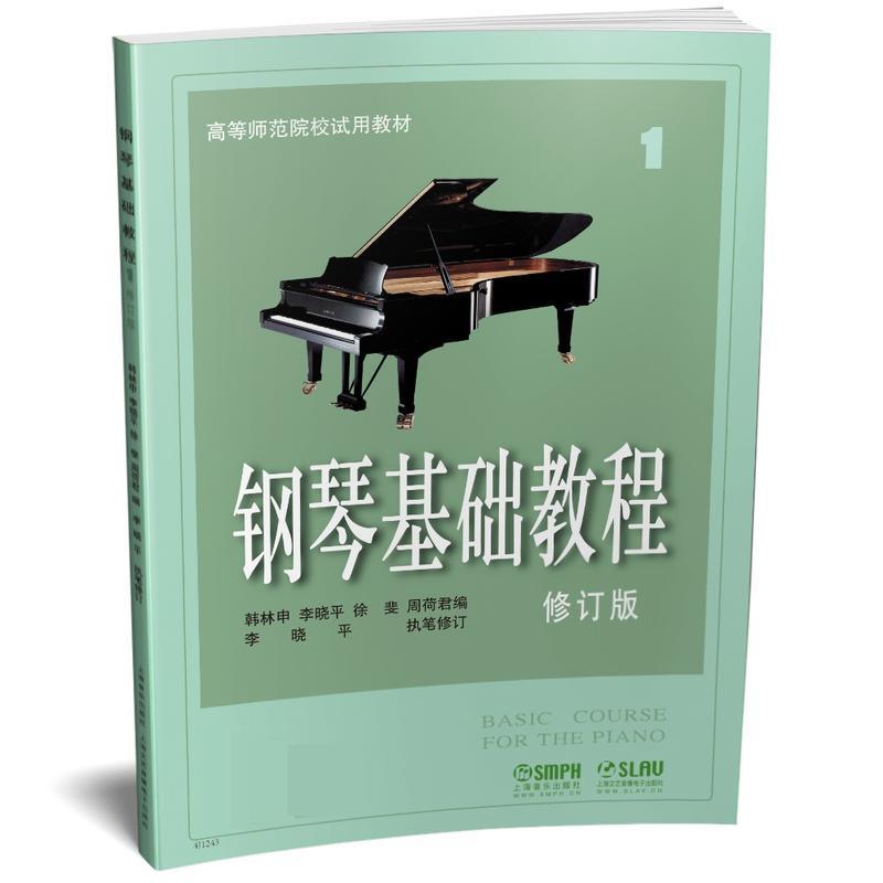 钢琴基础教程1(修订版)-高等师范院校试用教材(pdf+txt+epub+azw3+mobi电子书在线阅读下载)