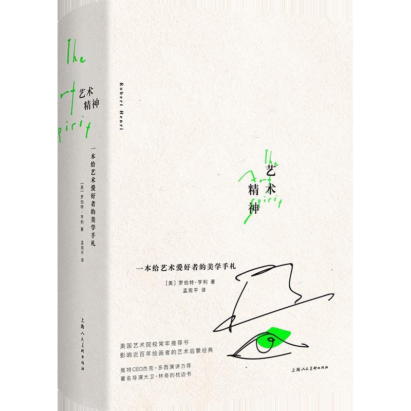 一本给艺术爱好者的美学手札(pdf+txt+epub+azw3+mobi电子书在线阅读下载)
