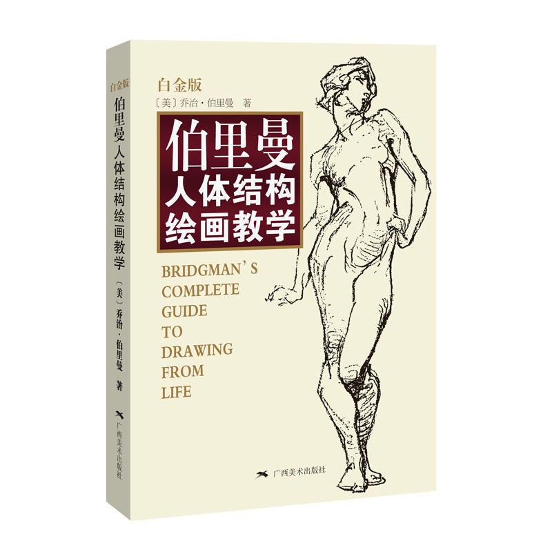伯里曼人体结构绘画教学白金版(pdf+txt+epub+azw3+mobi电子书在线阅读下载)