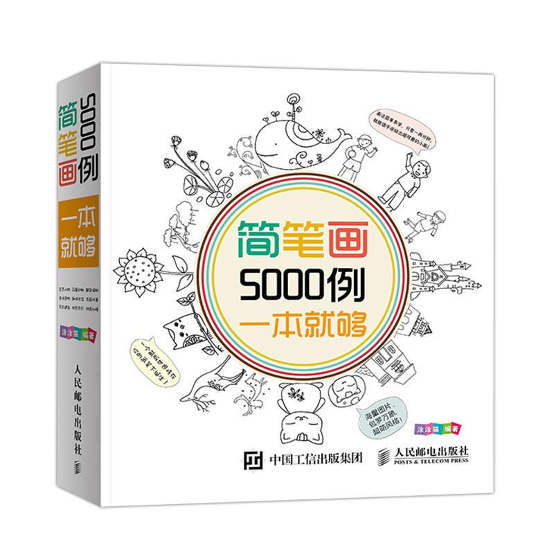 简笔画5000例(pdf+txt+epub+azw3+mobi电子书在线阅读下载)