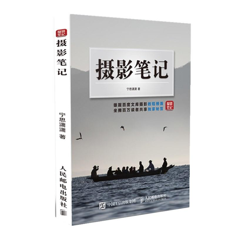 摄影笔记1(pdf+txt+epub+azw3+mobi电子书在线阅读下载)