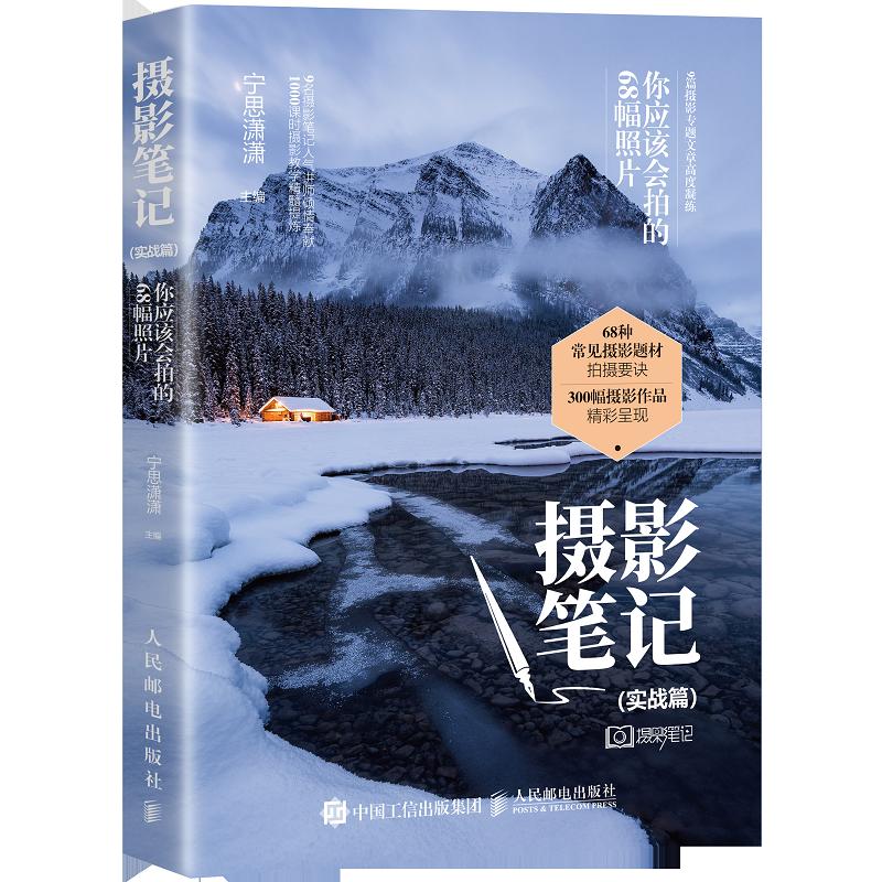 摄影笔记实战篇(pdf+txt+epub+azw3+mobi电子书在线阅读下载)