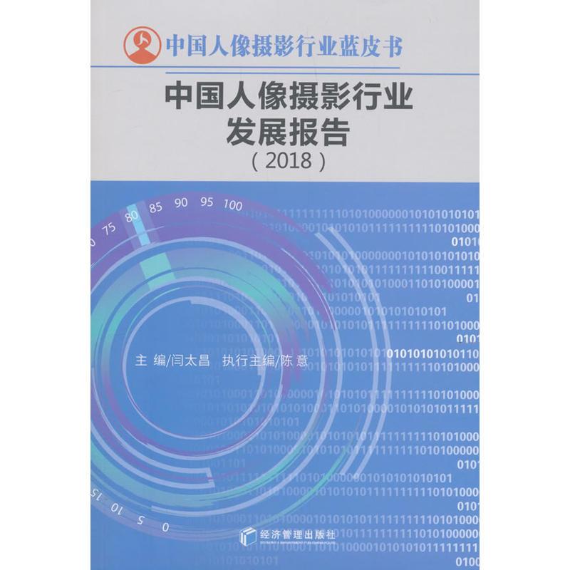中国人像摄影行业发展研究报告(2018)(pdf+txt+epub+azw3+mobi电子书在线阅读下载)