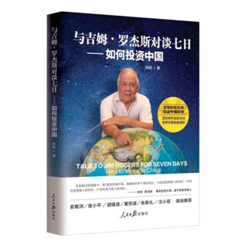 与吉姆-罗杰斯对谈七日-如何投资中国(pdf+txt+epub+azw3+mobi电子书在线阅读下载)