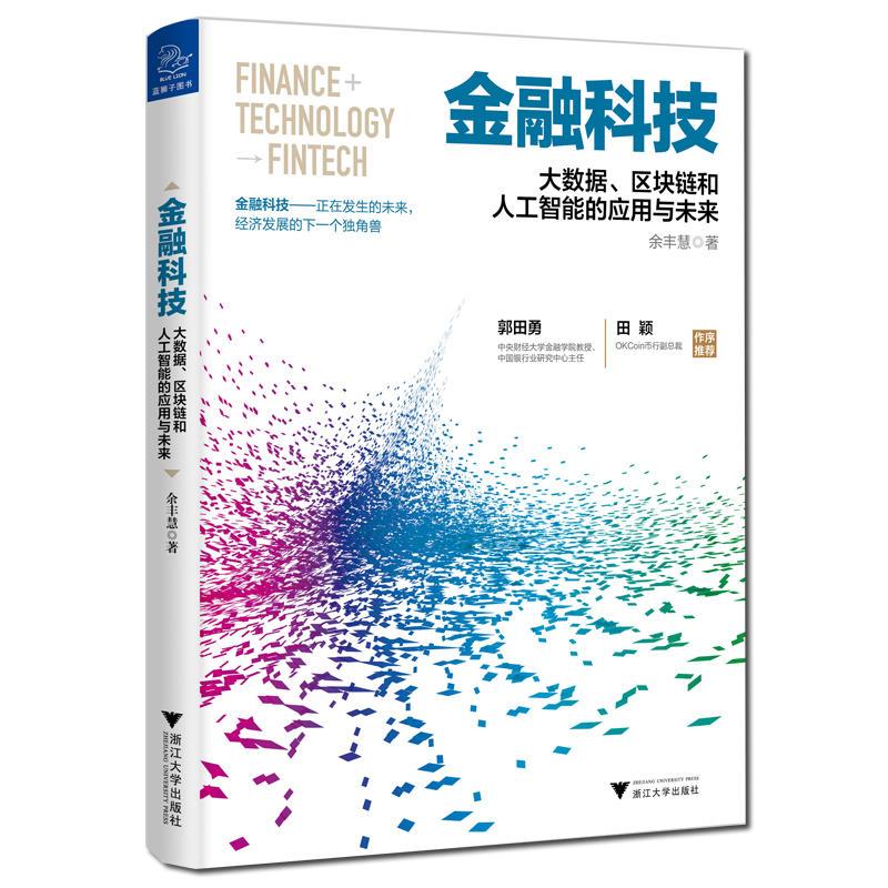 金融科技:大数据、区块链和人工智能的应用与未来(pdf+txt+epub+azw3+mobi电子书在线阅读下载)