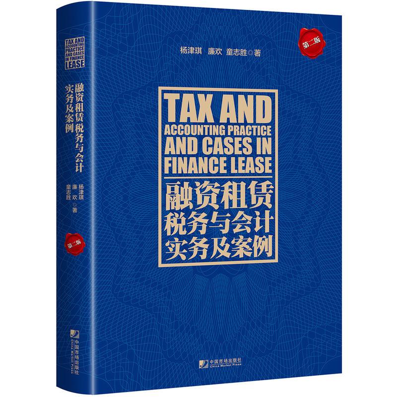 融资租赁税务与会计实务及案例(第二版)(pdf+txt+epub+azw3+mobi电子书在线阅读下载)