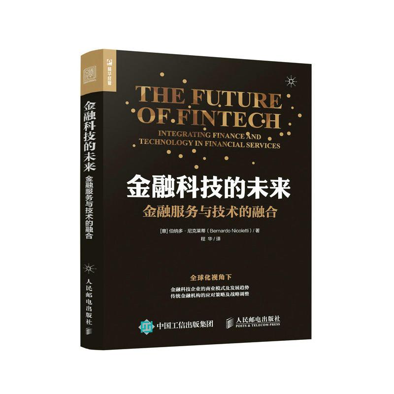 金融科技的未来-金融服务与技术的融合(pdf+txt+epub+azw3+mobi电子书在线阅读下载)