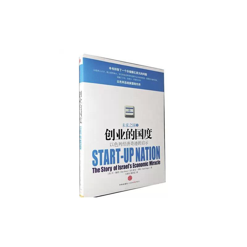 创业的国度(pdf+txt+epub+azw3+mobi电子书在线阅读下载)