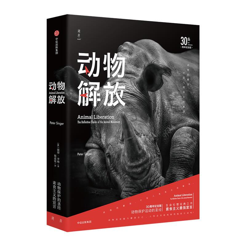 动物解放(pdf+txt+epub+azw3+mobi电子书在线阅读下载)