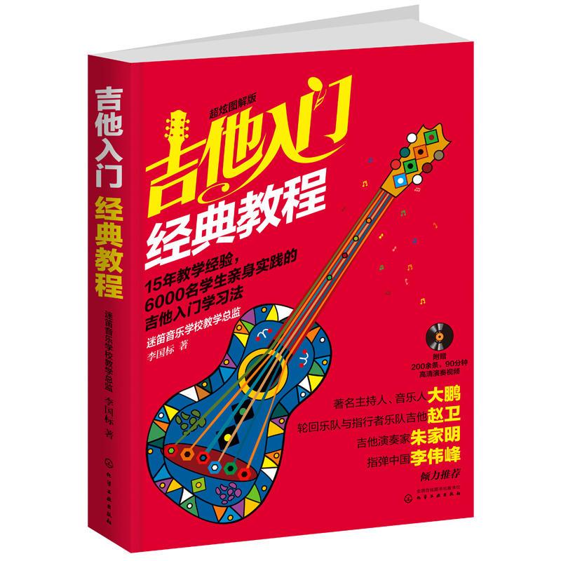 吉他入门经典教程(附光盘)(pdf+txt+epub+azw3+mobi电子书在线阅读下载)