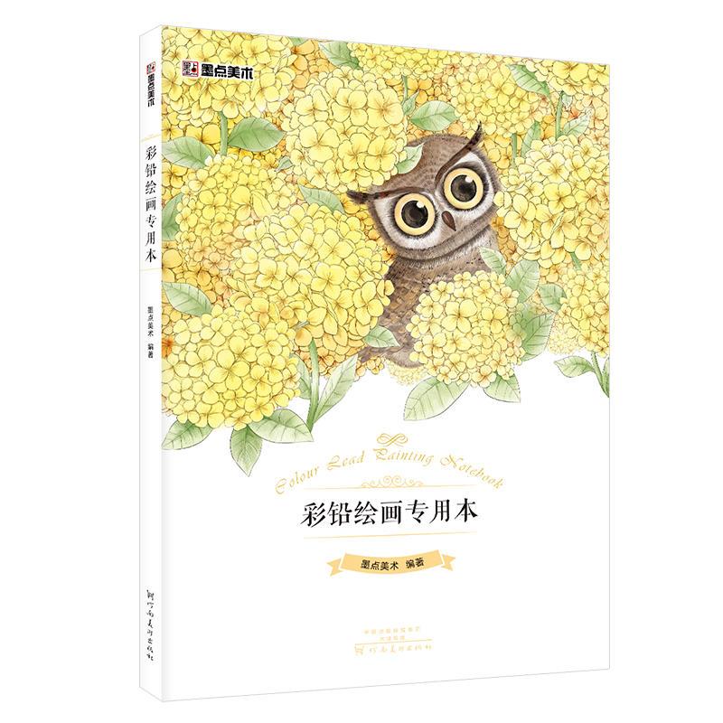 墨点美术彩铅绘画专用本(pdf+txt+epub+azw3+mobi电子书在线阅读下载)
