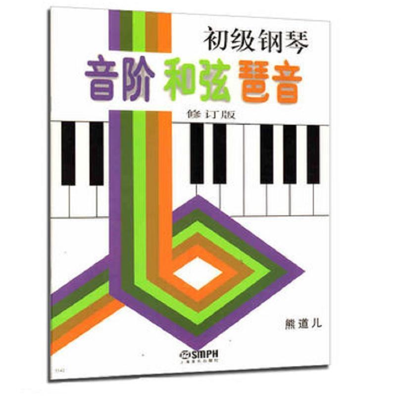初级钢琴音阶和弦琶音(修订版)(pdf+txt+epub+azw3+mobi电子书在线阅读下载)