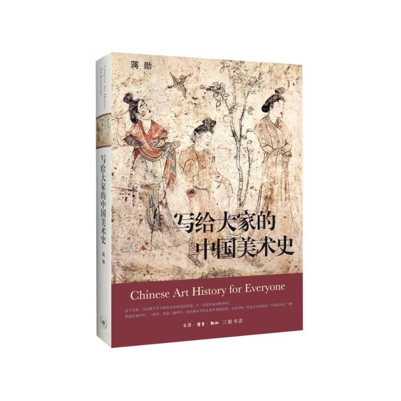 写给大家的中国美术史(pdf+txt+epub+azw3+mobi电子书在线阅读下载)