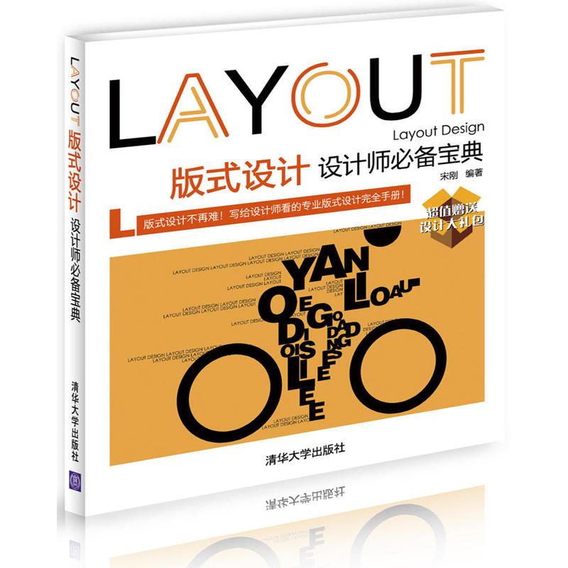 版式设计(pdf+txt+epub+azw3+mobi电子书在线阅读下载)