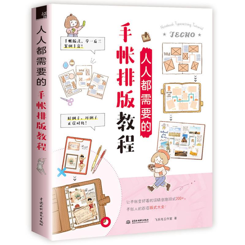 人人都需要的手帐排版教程(pdf+txt+epub+azw3+mobi电子书在线阅读下载)