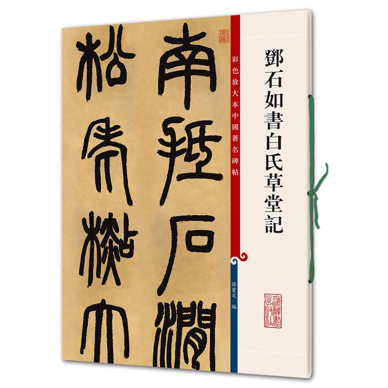 邓石如书白氏草堂记(pdf+txt+epub+azw3+mobi电子书在线阅读下载)