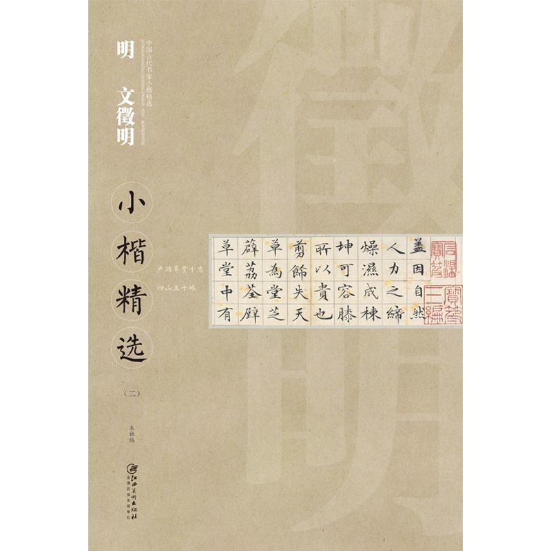 文徵明(二)卢鸿草堂十志-四山五十咏(pdf+txt+epub+azw3+mobi电子书在线阅读下载)