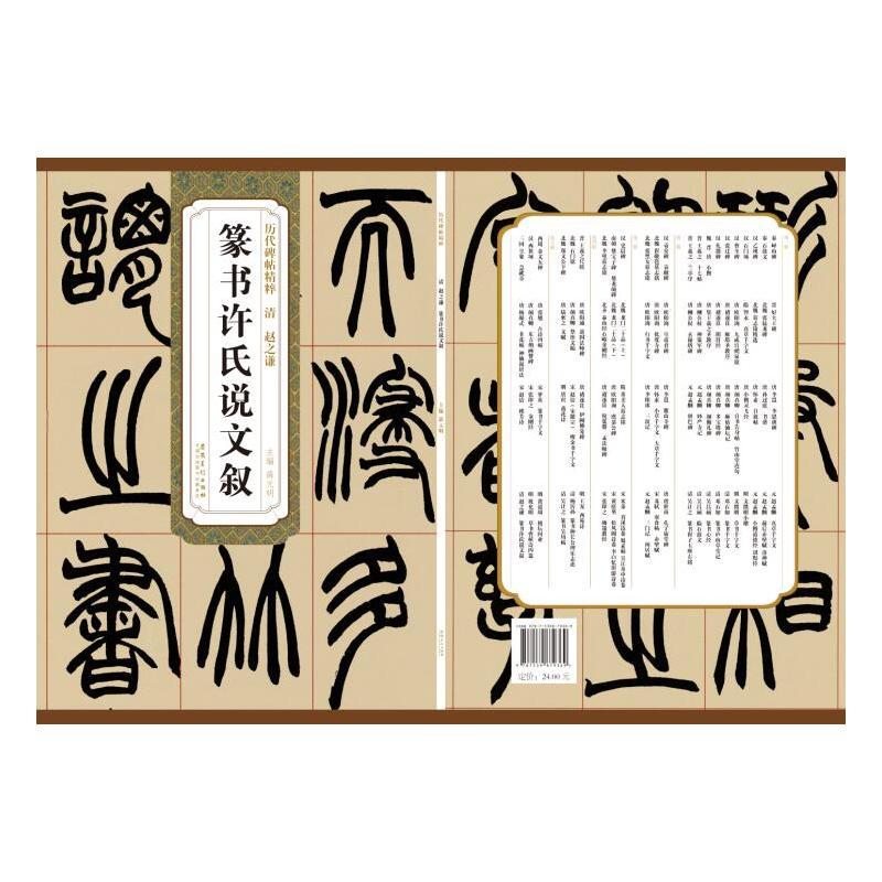 赵之谦-篆书-许氏说文叙(pdf+txt+epub+azw3+mobi电子书在线阅读下载)