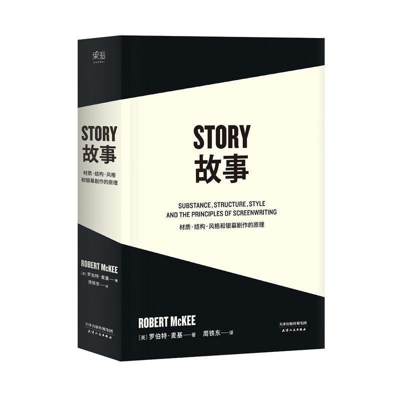故事(pdf+txt+epub+azw3+mobi电子书在线阅读下载)