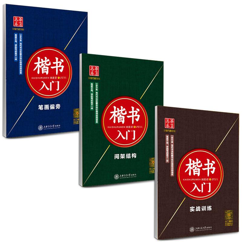 楷书入门(全3册)(pdf+txt+epub+azw3+mobi电子书在线阅读下载)
