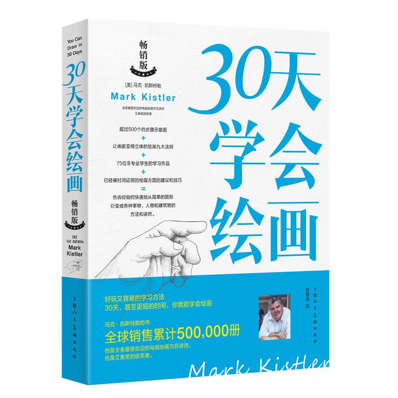 30天学会绘画(畅销版)(pdf+txt+epub+azw3+mobi电子书在线阅读下载)