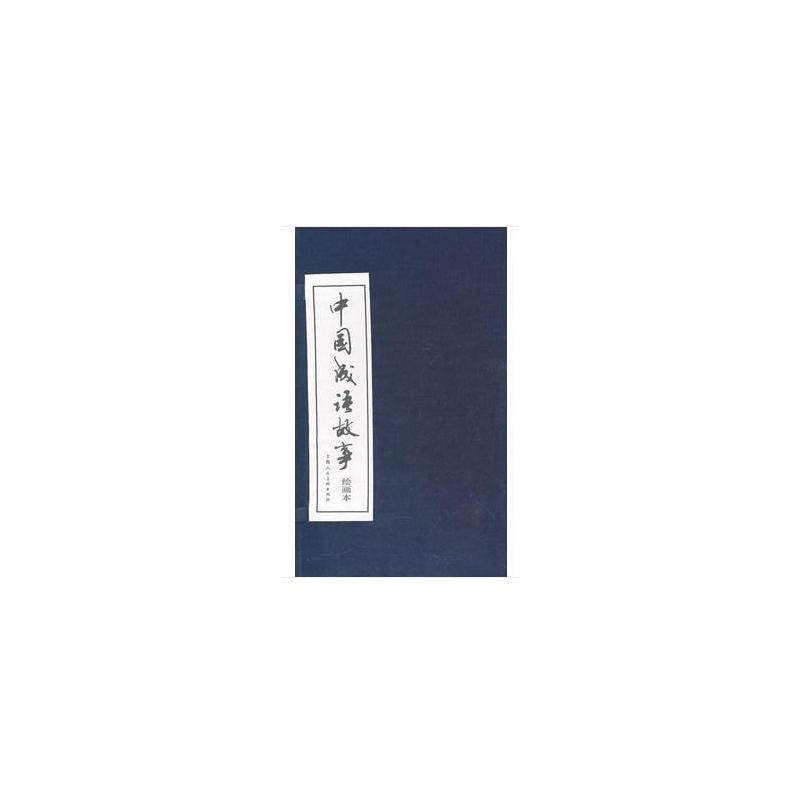 中国成语故事(1-60)新版(pdf+txt+epub+azw3+mobi电子书在线阅读下载)