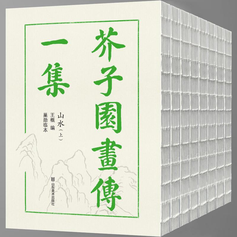 芥子园画传(pdf+txt+epub+azw3+mobi电子书在线阅读下载)