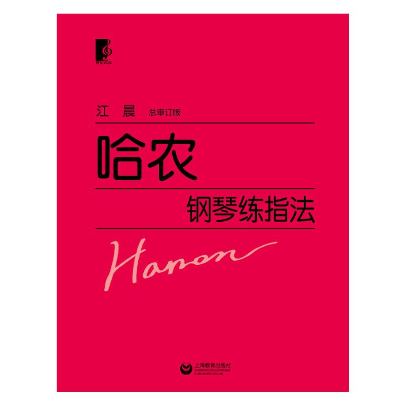 哈农钢琴练指法(pdf+txt+epub+azw3+mobi电子书在线阅读下载)