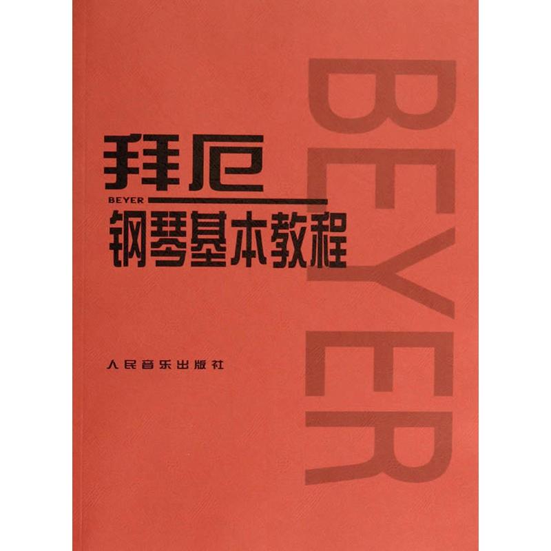 拜厄钢琴基本教程(pdf+txt+epub+azw3+mobi电子书在线阅读下载)