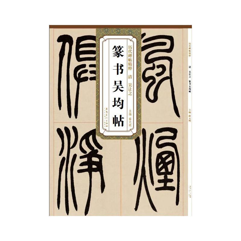 吴让之-篆书吴均帖(pdf+txt+epub+azw3+mobi电子书在线阅读下载)