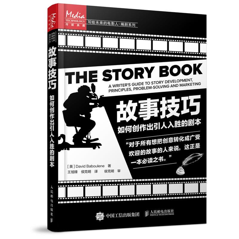 故事技巧-如何创作出引人入胜的剧本(pdf+txt+epub+azw3+mobi电子书在线阅读下载)