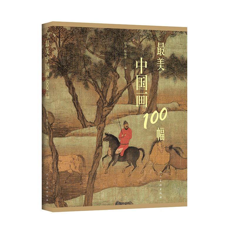 最美中国画100幅(pdf+txt+epub+azw3+mobi电子书在线阅读下载)