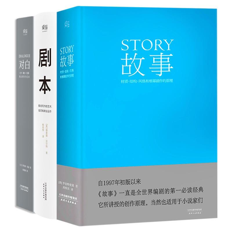 故事+剧本+对白(pdf+txt+epub+azw3+mobi电子书在线阅读下载)