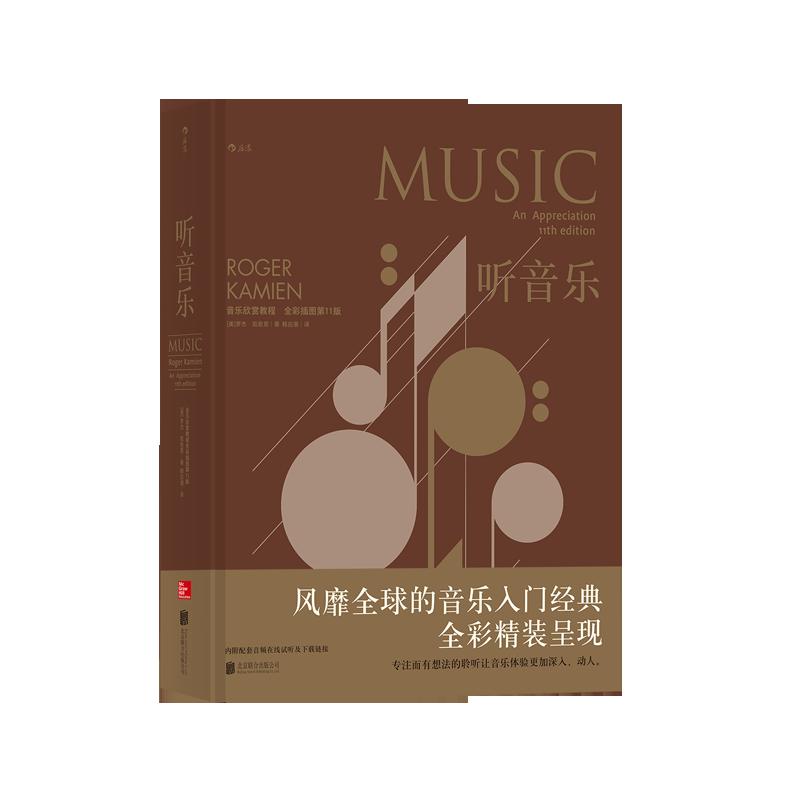 听音乐(pdf+txt+epub+azw3+mobi电子书在线阅读下载)